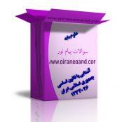 دانلود سوالات درس آشنایی با قانون اساسی ایران علوم پایه پیام نور با پاسخنامه