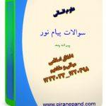 اخلاق اسلامی علوم انسانی