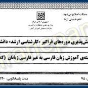 دانلود سوالات فراگیر ارشد رشته آموزش زبان فارسی