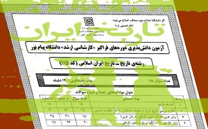 فراگیر تاریخ - تاریخ ایران اسلامی