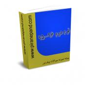 دانلود سوالات پیام نور ترم دوم ۹۵-۹۶ با جواب تستی و تشریحی