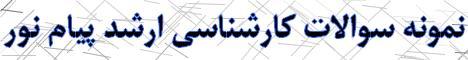 images piranepand arshad payamnoor