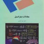 منبع درس معادلات دیفرانسیل همه رشته های پیام نور تغییر کرد